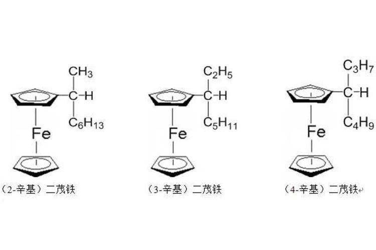 辛基二茂铁同分异构体标准物质的制备-fudajzx.com北纳标物网