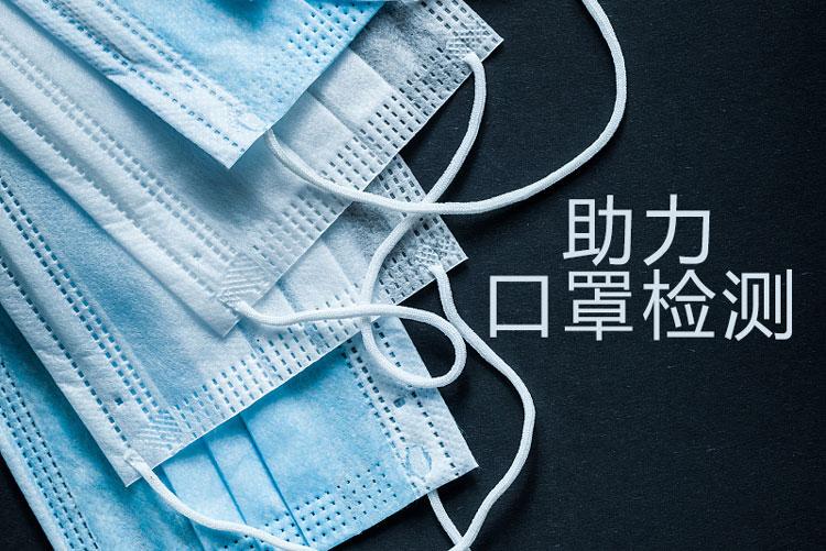 抗击肺炎疫情,环氧乙烷标样助力医用口罩检测!-fudajzx.com北纳标物网