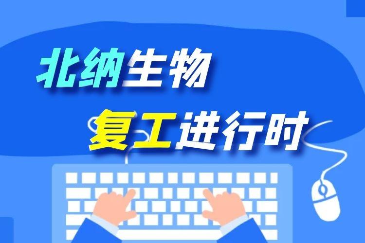 疫情防控 | 复工进行时-fudajzx.com北纳标物网