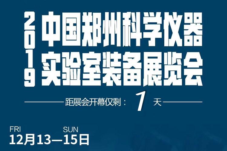 【1天!仅仅还有1天!】北纳生物邀您相约郑州科学仪器及实验室设备展览会-fudajzx.com北纳标物网