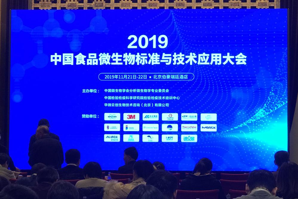 北纳生物抵京出席中国食品微生物标准与技术应用大会-fudajzx.com北纳标物网