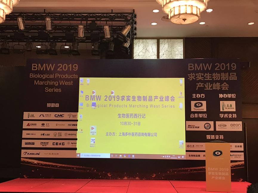 北纳生物与您相约武汉·BMW·2019求实生物制品产业峰会-fudajzx.com北纳标物网