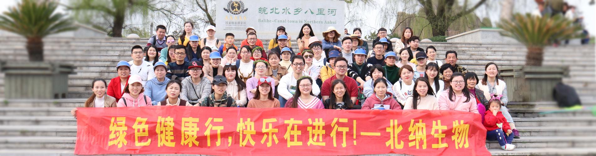 188体育-www.bncc.org.cn北纳生物