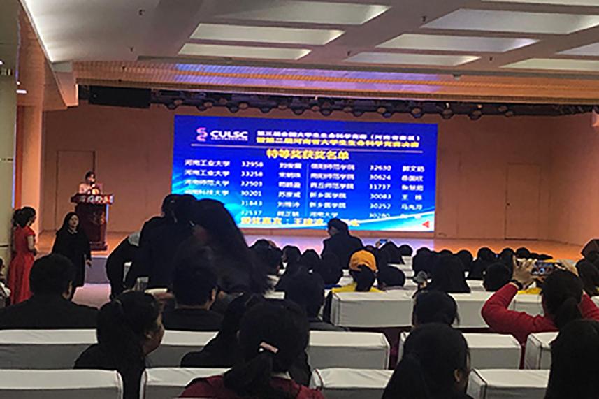 第三届全国大学生生命科学竞赛决赛在信阳师范学院顺利闭幕-fudajzx.com北纳标物网