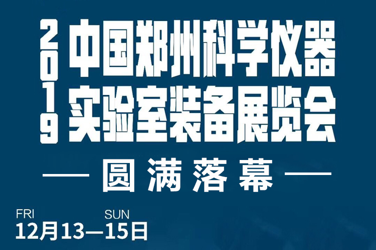 【bnbio深度解读】郑州科学仪器及实验室设备展览会后续报道!-fudajzx.com北纳标物网