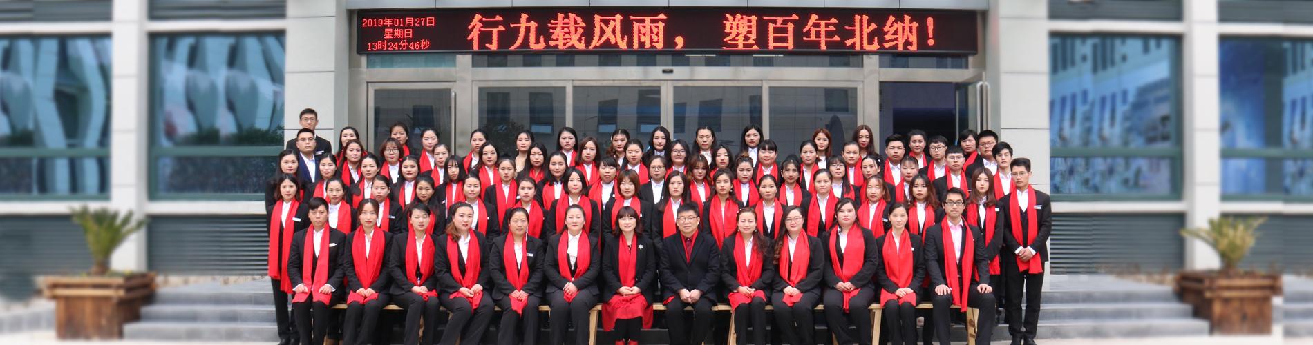 关于我们-www.bncc.org.cn北纳伊人影院蕉久影院在线