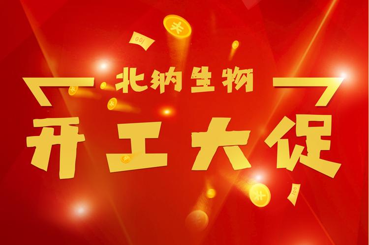 【狂欢】菌株斜面,现货抢购-www.trendslot.com北纳标物网