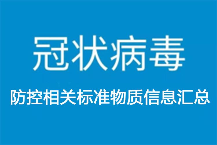 众志成城,力克时艰!北纳生物疫情防控相关标准物质产品汇总-www.bncc.org.cn北纳生物