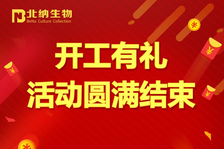开工有礼活动圆满结束,感谢您的参与-www.bncc.org.cn北纳生物