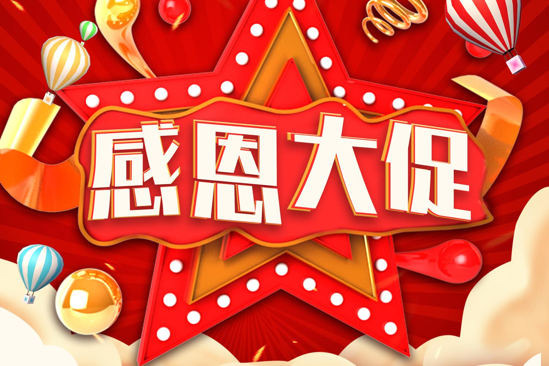 """感恩有你  放""""价""""前行-www.bncc.org.cn北纳生物"""