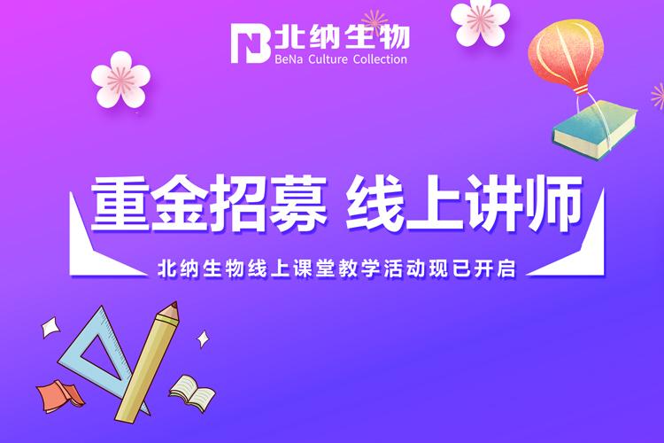 重磅来袭|北纳生物重金招募课堂讲师-www.bncc.org.cn北纳生物