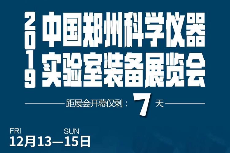 【邀请函】北纳生物邀您相约郑州科学仪器及实验室设备展览会-www.bncc.org.cn北纳生物
