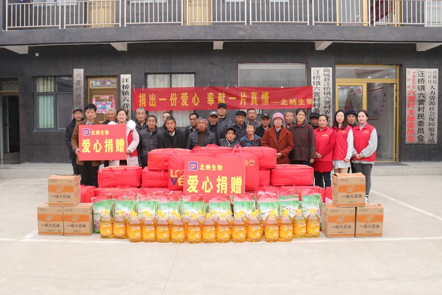 爱心,一路同行-www.bncc.org.cn北纳生物