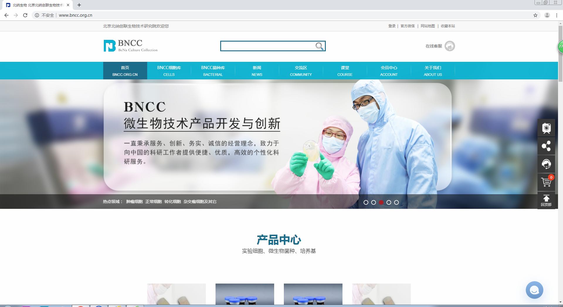 BNCC网站全新改版-www.bncc.org.cn北纳生物